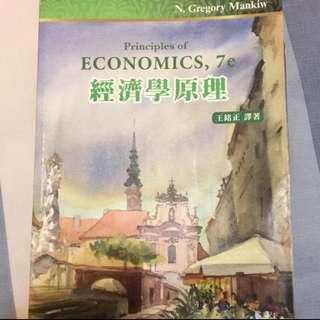 經濟學原理