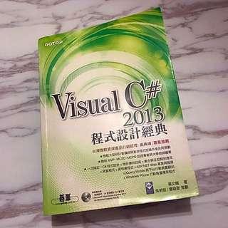 🚚 Visual C# 2013 程式設計經典 #教科書出清