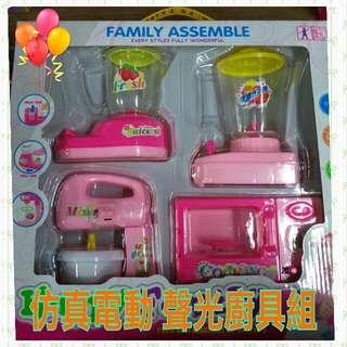 兒童玩具 家家酒系列 手提手動仿真音效 廚房家電 4入裝