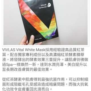 韓國紅茶護膚品牌VIVLAS Vital White Mask(5片裝)