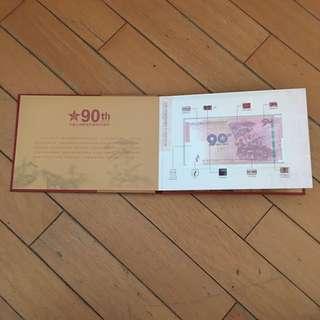 人民幣解放軍建軍90周年