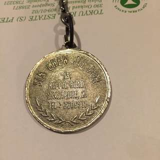 Vintage Medallion Of Sin Chew Jit Poh At Keppel Rd
