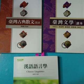 古典散文、台灣文學