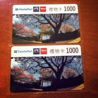 全家禮物卡2000元