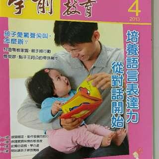 胎教,幼兒教育刊物