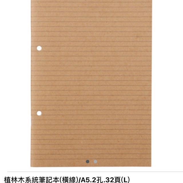 無印-筆記本(橫線)/A5.2孔.32頁