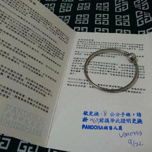 PANDORA手環(18cm)