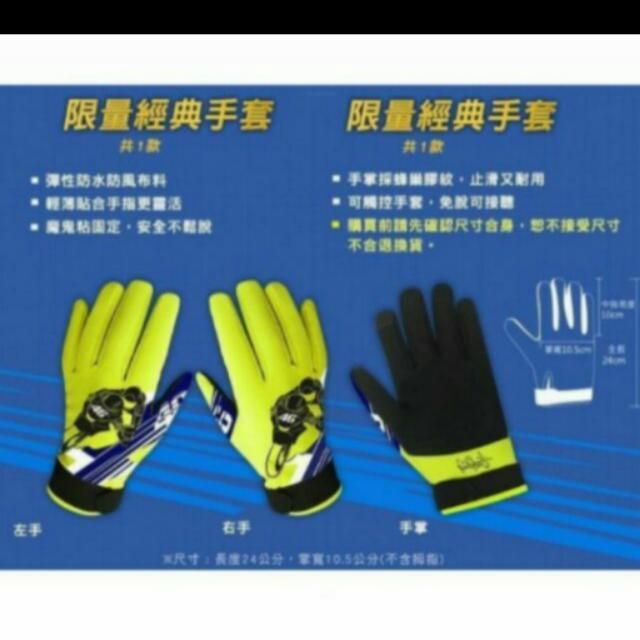 Rossi 手套