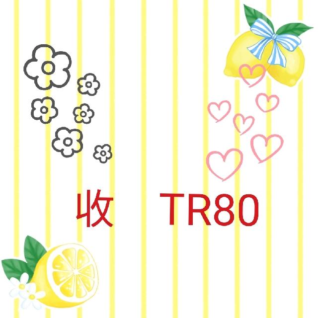 收TR80