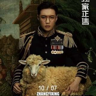 Zhang Yixing LAY Second Solo Album SHEEP