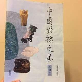 通識)中國器物之美 麥青龠