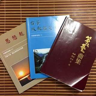 古箏樂譜三本