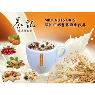 Yeung Kee 養記-牛奶堅果燕麥餐(10條/盒)