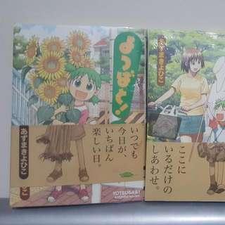 Japanese Comic Book - Kinokunya
