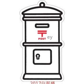 日本限定 郵筒 明信片 2017限定 白郵筒