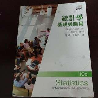 #教科書出清  統計學