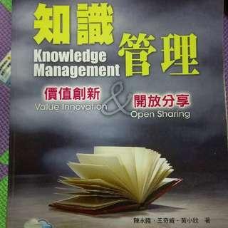 知識管理 代售