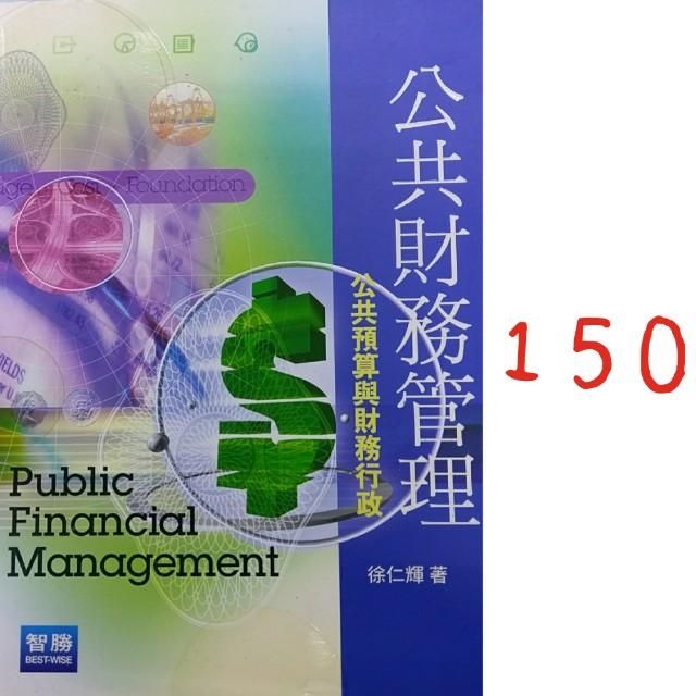 公共財務管理