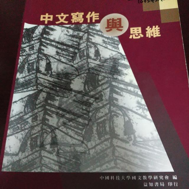 中文寫作與思維 #教科書出清