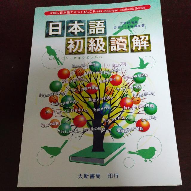 #教科書出清  日本語 初級讀解