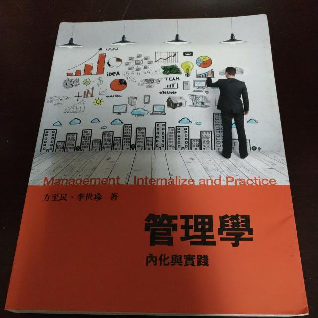 #教科書出清 管理學 (二手近全新)