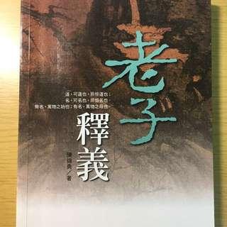 中文系用書 老子釋義 出清課本