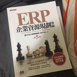 ERP 企業資源規劃