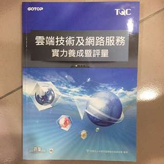 TQC雲端技術及網路服務實力養成暨評量