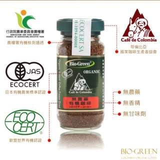 最低188起 囍瑞Bioes 有機無農藥即溶咖啡100克