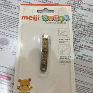 明治 Meiji安全指甲剪 ✂