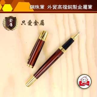 高檔銅製金屬筆 簽字筆鋼珠筆 外貿餘貨B90
