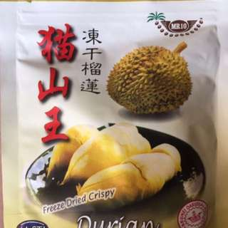 新加坡代購 - 貓山王凍干榴槤