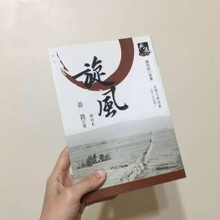 旋風 九歌出版社 姜貴 #教科書出清