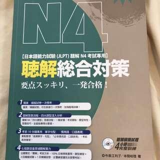 🚚 日文N4 聽解綜合對策