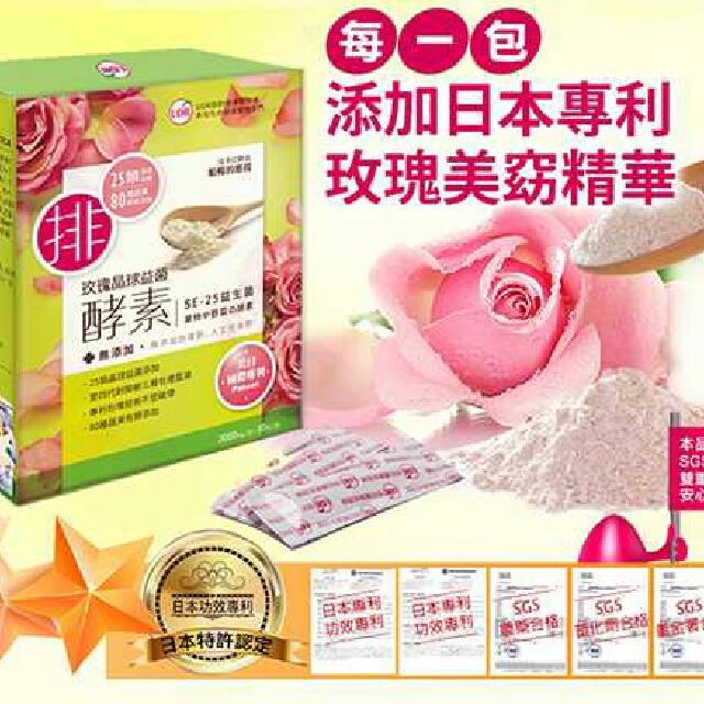 玫瑰酵素粉益生菌