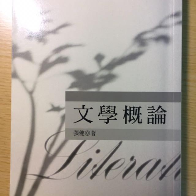 中文系用書 文學概論#出清課本