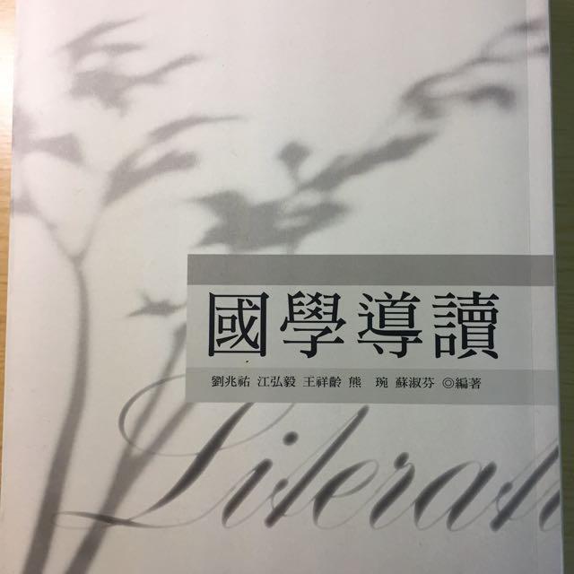中文系用書 國學導讀#出清課本