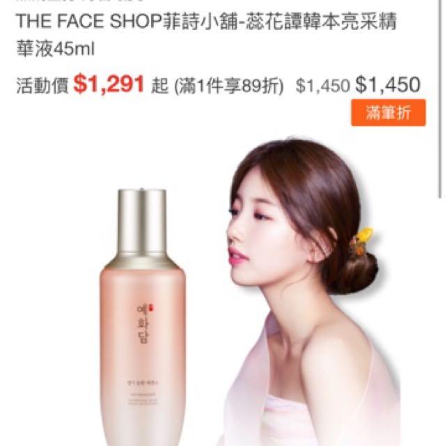 The face shop 75ml 藥花譚精華液 含運