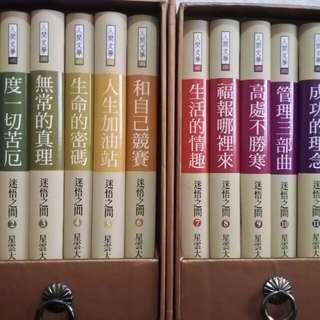 星雲大師 迷悟之間 12冊 典藏版