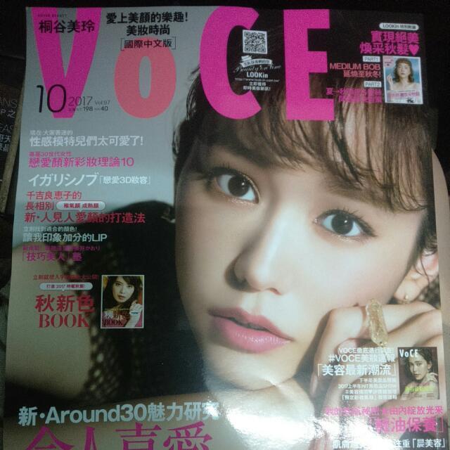 10月中文版Voce 2017