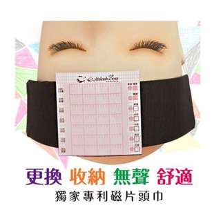 🚚 睫老闆 美睫專用磁片頭巾 58cm