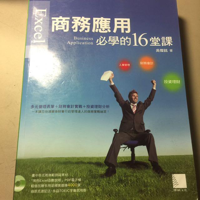 商務應用必學的16堂課 EXCEL 2010