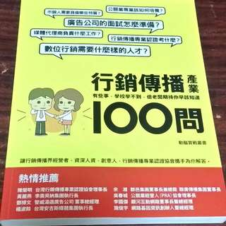 行銷傳播產業100問