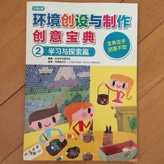 DIY兒童設計書 親子家居創作 課室佈置 第二冊
