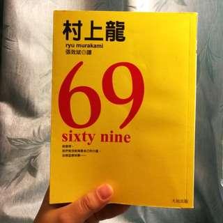 Ryu Murakami 69 Sixty Nine novel (Mandarin)