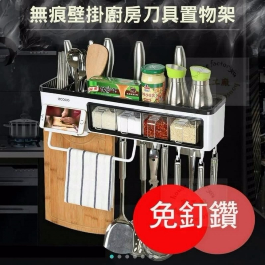 @喵兒小舖@大型壁掛廚房置物架 多功能廚房置物收納架 #445