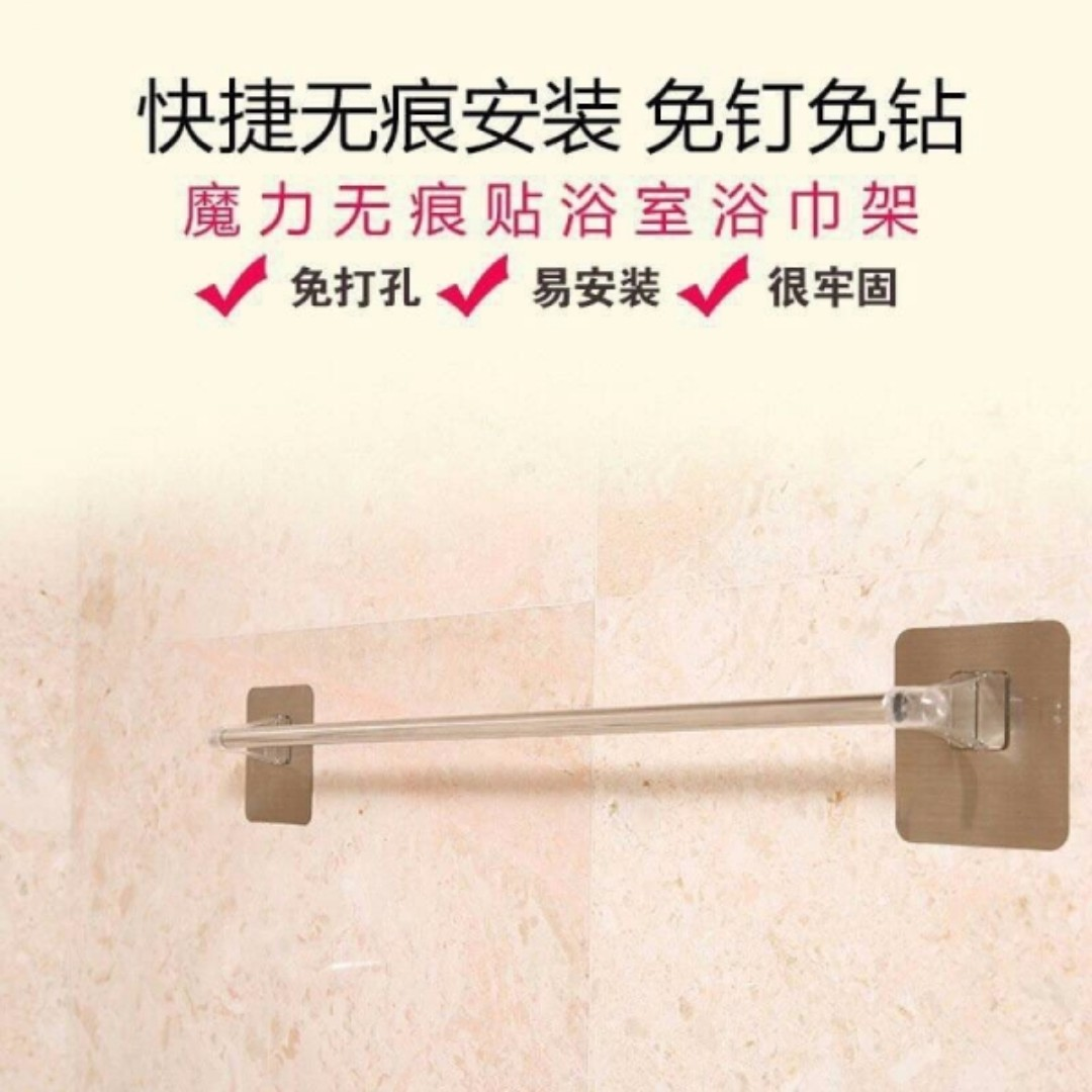 @喵兒小舖@無痕不銹鋼單桿毛巾架 廚房 浴室 房間皆可使用 #444