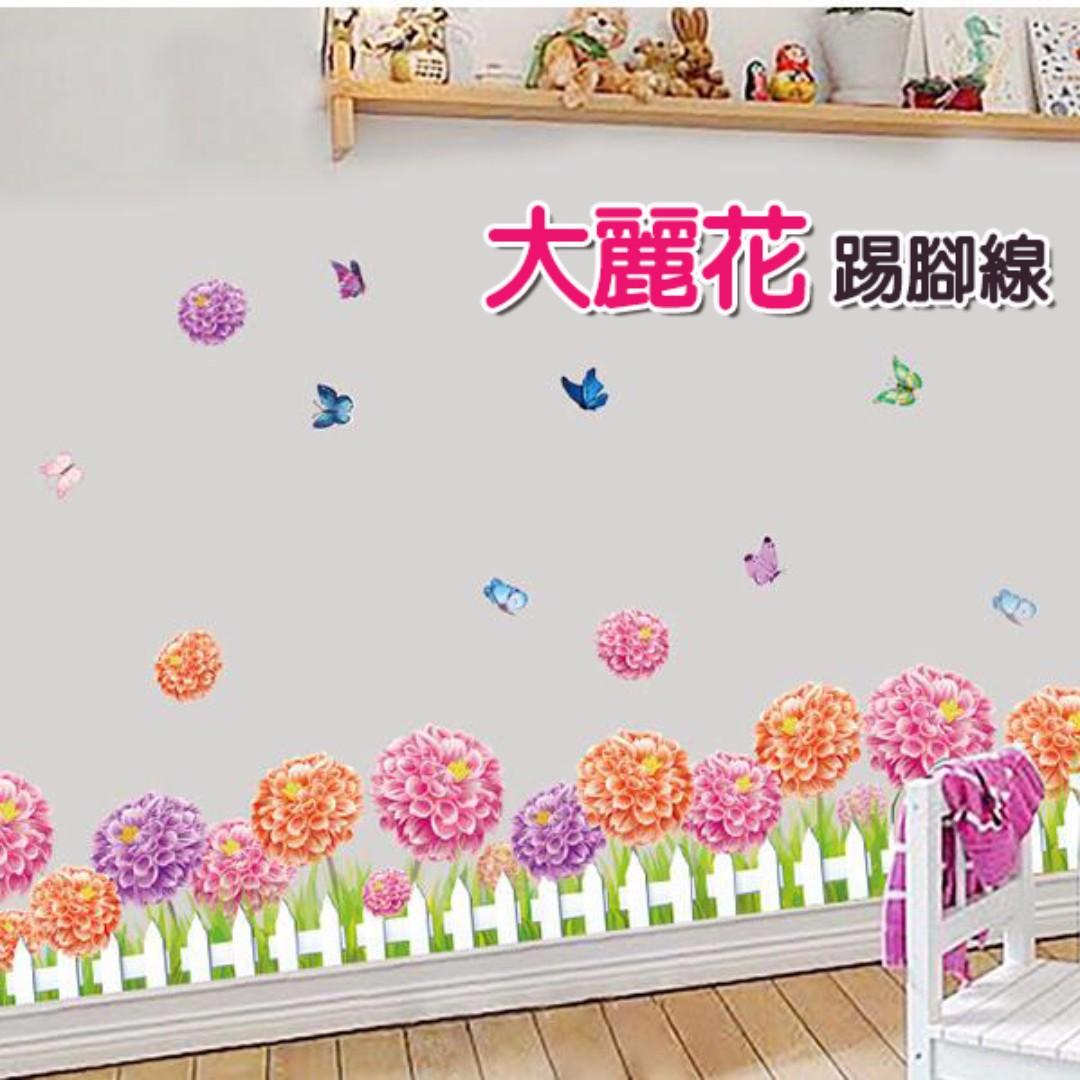 【 現貨】 壁貼 大麗花 客廳佈置 壁紙 牆貼 壁紙 踢腳線  JB0373《大麗花踢腳線 XL7145》【 居家城堡】