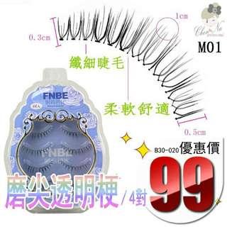 磨尖透明梗假睫毛 (4對裝)
