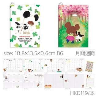 2018 小熊學校 schedule book jackie